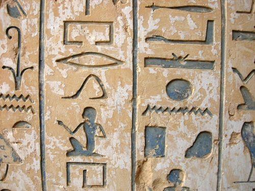 Iscrizione dell'Intendente della Grande Sposa Reale Tiy, Kheruef, XVIII dinastia, regni di Amenhotep III e Amenhotep IV; riva occidentale tebana, necropoli dell'Asasif, passaggio alla sala ipostila della tomba di Kheruef (TT 192)