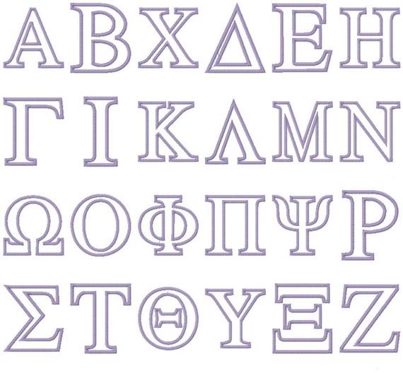 Best images about greek alphabet on pinterest machine