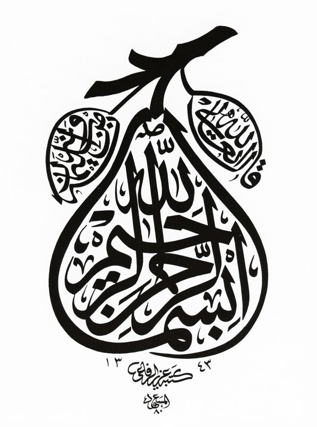 Calligraphie Arabe Vivante by Hassan Massoudy