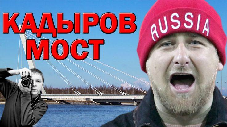 15 июня 2016 Георгий Полтавченко подписал указ о переименовании моста в Санкт-Петербурге  в честь Ахмата Кадырова, не смотря на то, что были собраны петиции против переименования, а так же прошёл митинг против переименовании моста в честь Кадырова. Мы решили провести опрос среди жителей района Санакт-Петербурга в котором находится этот мост.