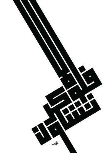 "DesertRose,;,calligraphy art,;, ""فلولا تشكرون"" سورة الواقعة الآية (٧٠),;,"