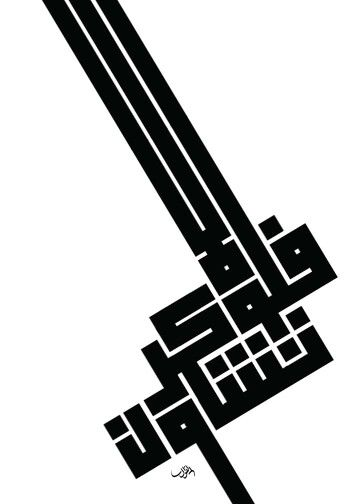 17 Best Images About Square Kufi On Pinterest Typography