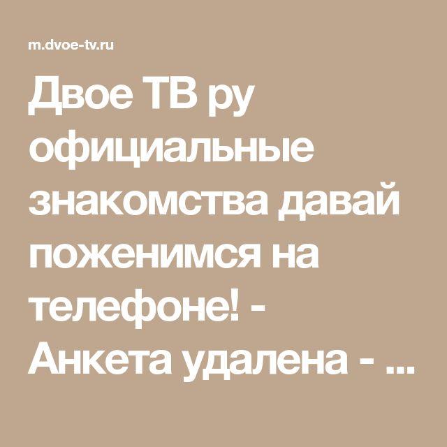 Сайт Знакомств Двое Тв Москва