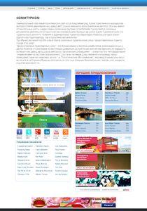 Готовый туристический сайт под развитие