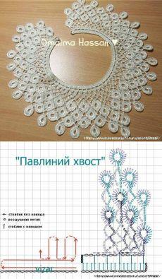 ВОРОТНИК ПАВЛИНИЙ ХВОСТ КРЮЧКОМ.