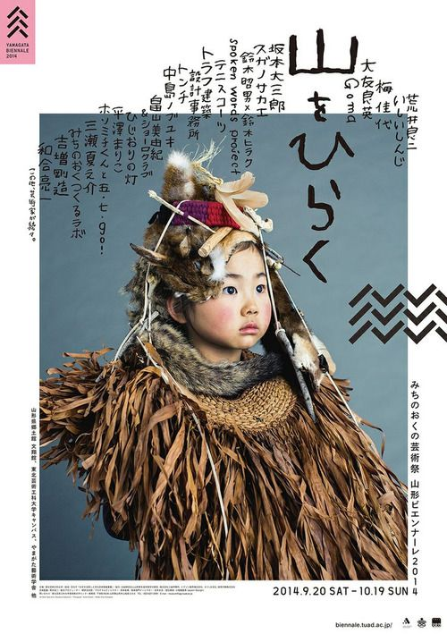 """The Tohoku University of Art and Design, will be held at three venues Yamagata city the ""Arts Festival Yamagata Biennale at the back ..."