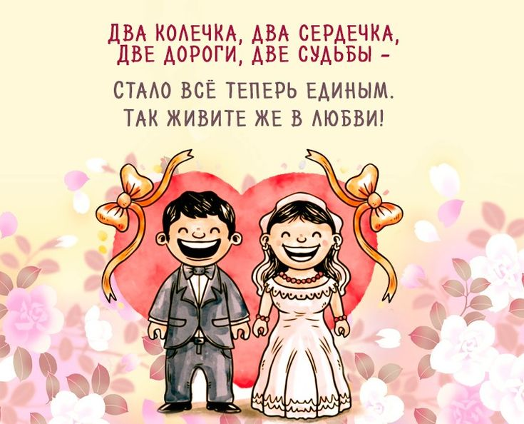 Красивое поздравление со свадьбой коллегу