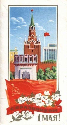1st of May   Мир Май Труд !