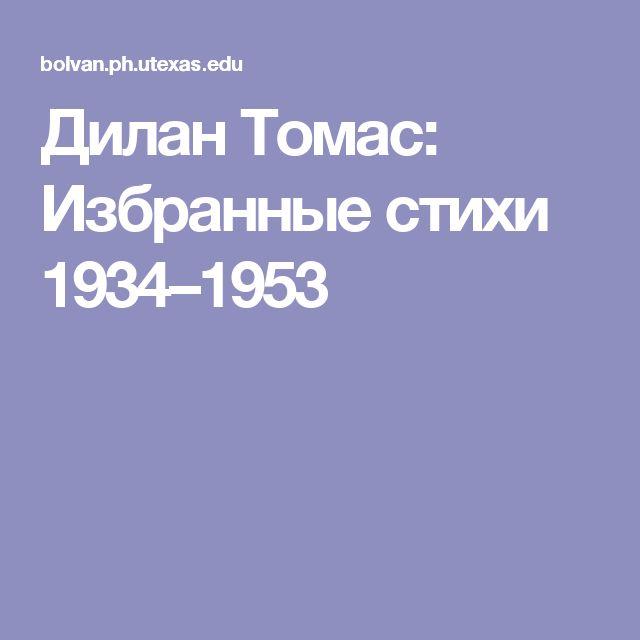 Дилан Томас: Избранные стихи 1934–1953