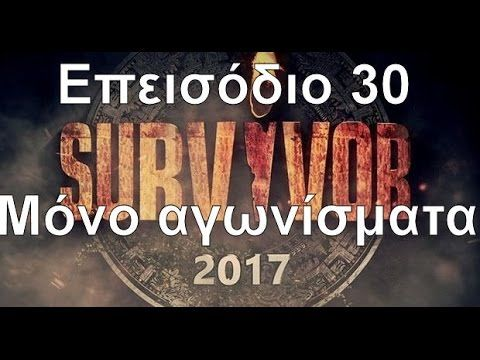 Survivor Greece μόνο αθλήματα επεισόδιο 20 (15/03/2017) - YouTube