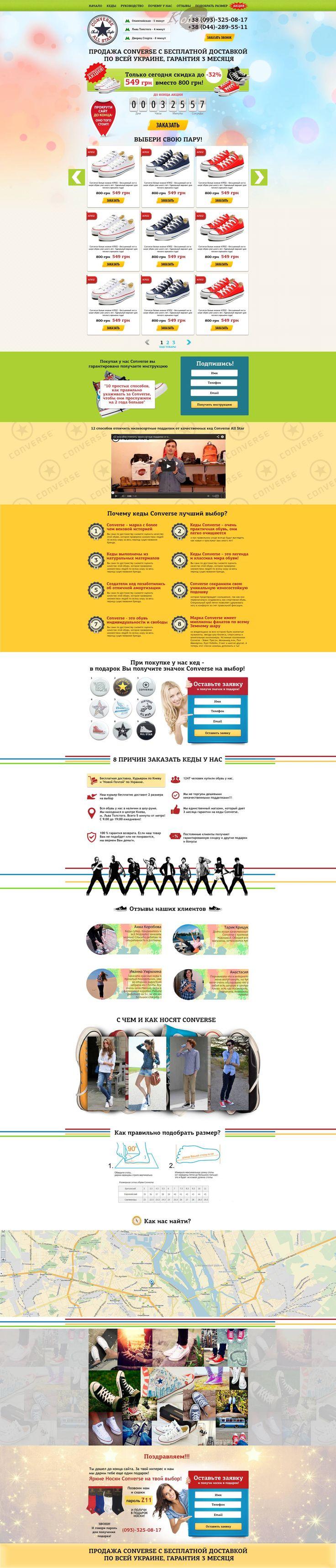 Лендинг пейдж для ниши - молодежная кеды Converse Заказать такой сайт тут www.fresh5.com.ua
