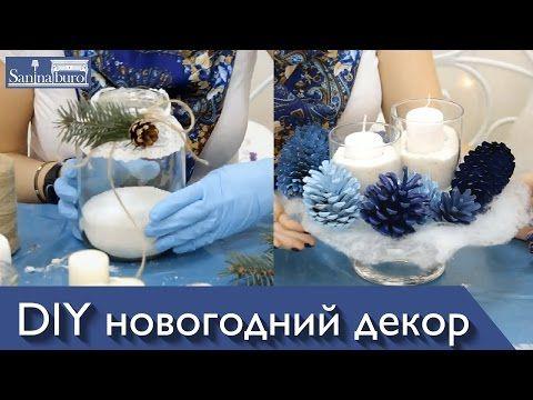 DIY новогодний декор. Как сделать новогодние украшения своими руками. Новый год от Катерина Санина - YouTube