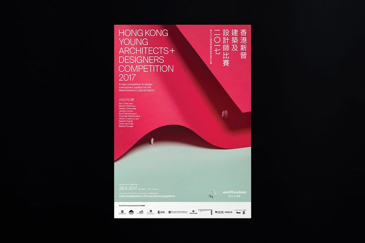 Toby Ng created the brand identity for the Hong Kong Young Architects & Designers Competition 2017 as seen in this series of posters. The competition called for young creatives of architecture, design and other related fields to design a temporary pavilion to serve as an informal creative space to host talks, workshops and performances for the …