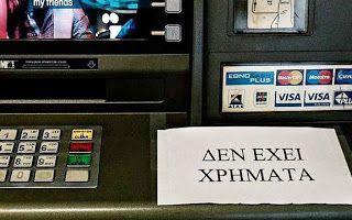 ΚΟΝΤΑ ΣΑΣ: ΒΟΜΒΑ: Κλείνουν οι τράπεζες!