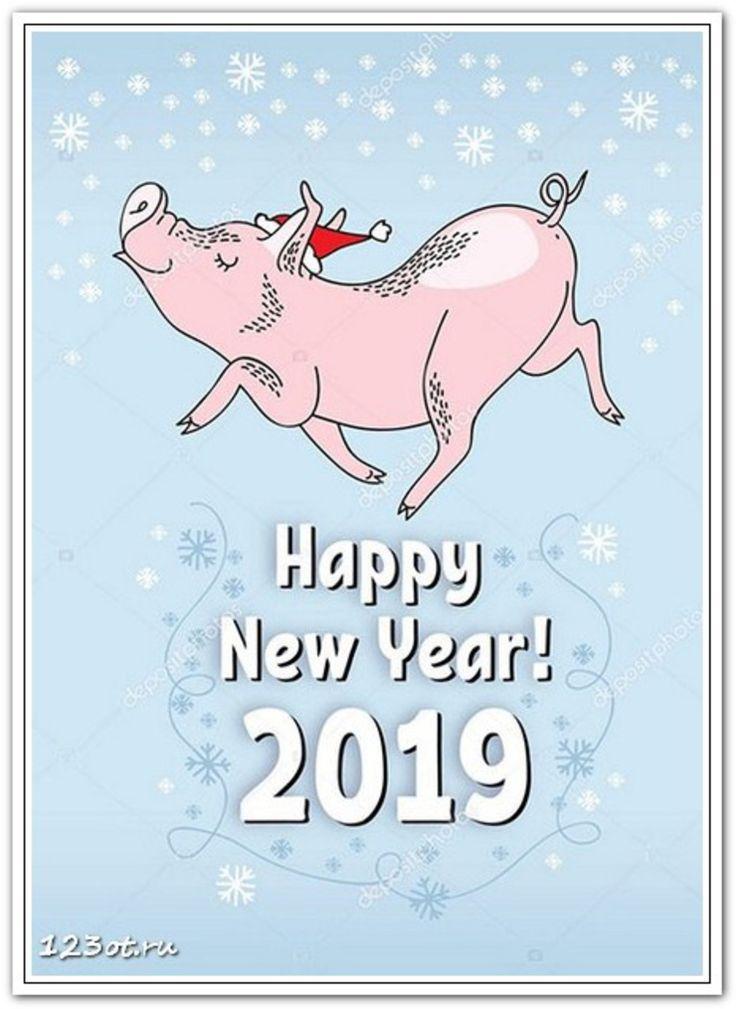 Поздравительные открытки на год свиньи