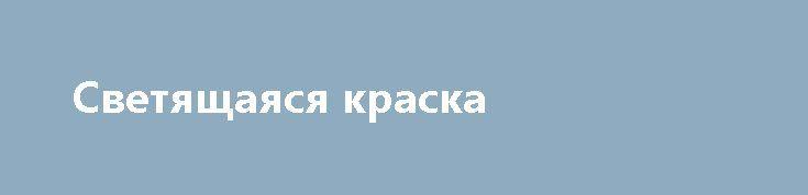 Светящаяся краска http://brandar.net/ru/a/ad/svetiashchaiasia-kraska/  Компания производитель предлагает поставки самосветящихся красок. Свечение в темноте на протяжении 6-8 часов. Широкий ассортимент красок для различных поверхностей и большая гамма цветов и оттенков. Самосветящиеся краски AcmeLight новые возможности вашего бизнеса. ЗАХОДИТЕ НА НАШ САЙТ! Сделайте из обычного -УНИКАЛЬНОЕ!😃 http://acmelight.com.ua