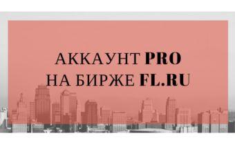 Аккаунт PRO на бирже FL.ru