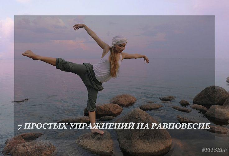 СЕГОДНЯ ТРЕНИРОВКА НА РАВНОВЕСИЕ 7 ПРОСТЫХ И ЭФФЕКТИВНЫХ УПРАЖЕНИЙ сохраняй себе и пользуйся)  В погоне за идеальными ягодицами, кубиками пресса и рельефными руками многие из нас забывают об упражнениях на баланс. А ведь равновесие - это одна из базовых потребностей нашего организма при движении.  1️⃣Поставьте ноги вместе, руки вытяните в стороны, глаза закройте. В этом положении стойте 20-30 секунд. Потом опустите руки вдоль тела и стойте в этом положении еще 15-20 секунд.  2️⃣Поставьте…