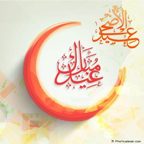 Eid Mubarak Eid Al-Adha Arabic Islamic Calligraphy