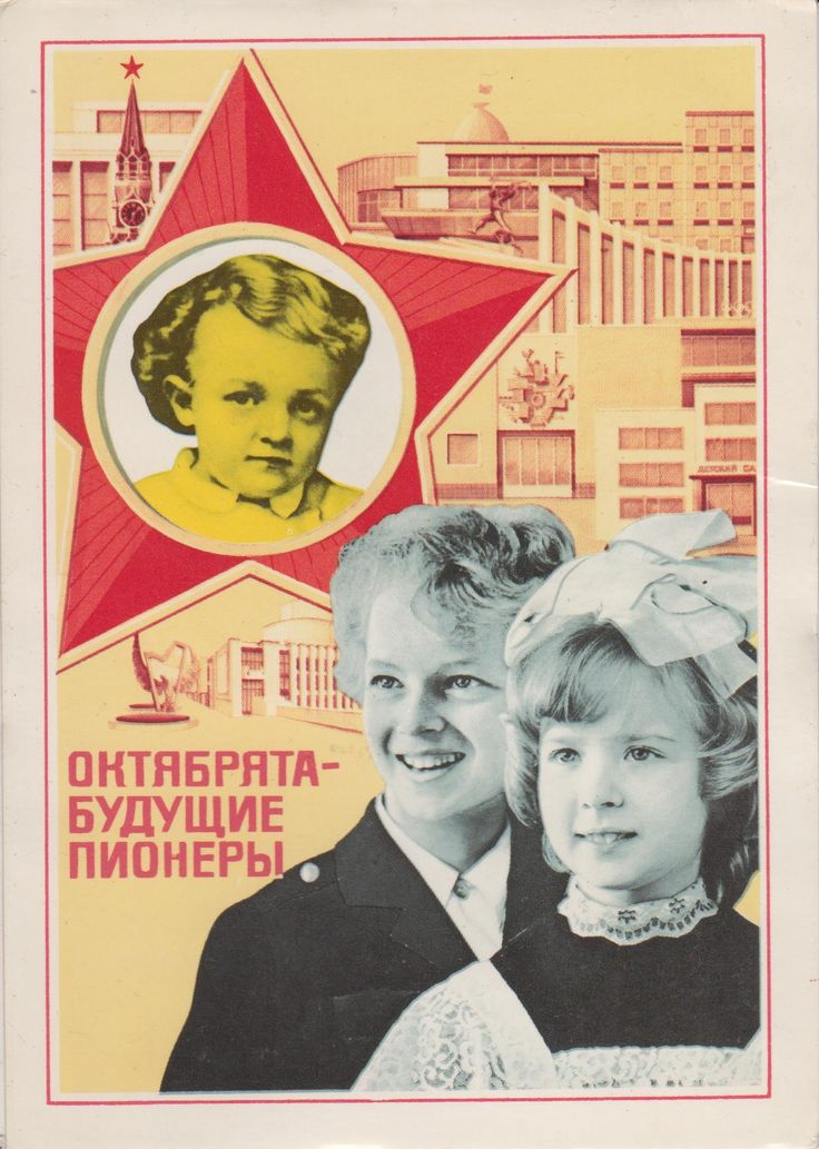 Little Octobrists — pioneers to be (by V. Yermakov, 1981)