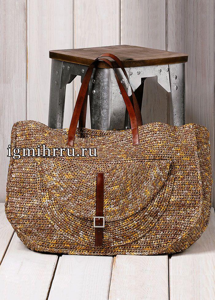 Коричнево-желтая сумка с карманом. Вязание крючком  Вместительная сумка с удобным карманом пригодится  для разных целей: и для работы, и для шопинга, и для поездок на природу
