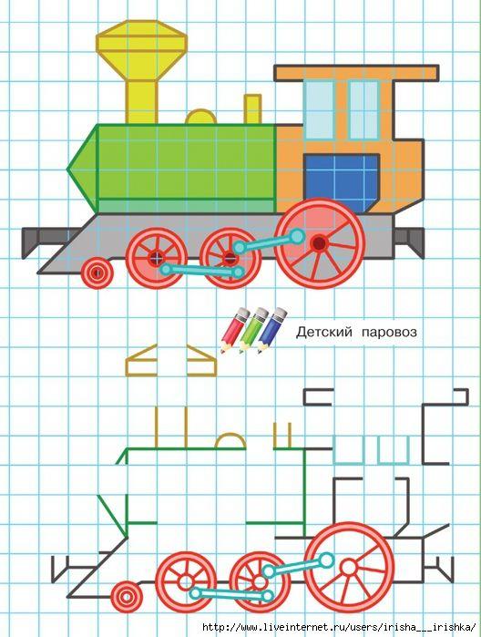 trein rekenen en tekenen