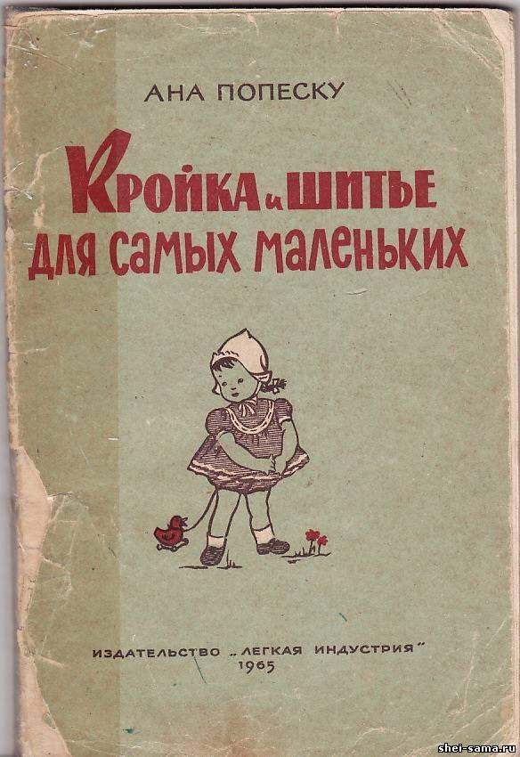 Книги по шитью - Шей сама