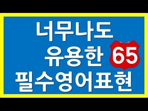 영어회화, 미드에 자주 나오는 생활영어 단골표현 600문장 (전체), 47분 - YouTube