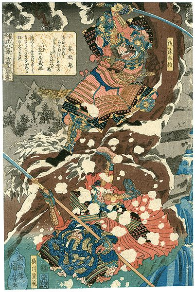 Military Brilliance of The Eight Views Series Lingering Snow on Mount Yoshino by Kuniyoshi / 燿武八景 吉野山暮雪 国芳
