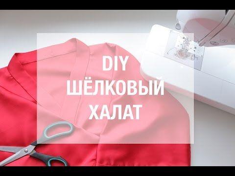 Добро пожаловать на мой канал ! Это видео посвящено тому как можно легко и быстро сшить самой шёлковый, домашний халат. Ставьте пальчики вверх и подписывайте...