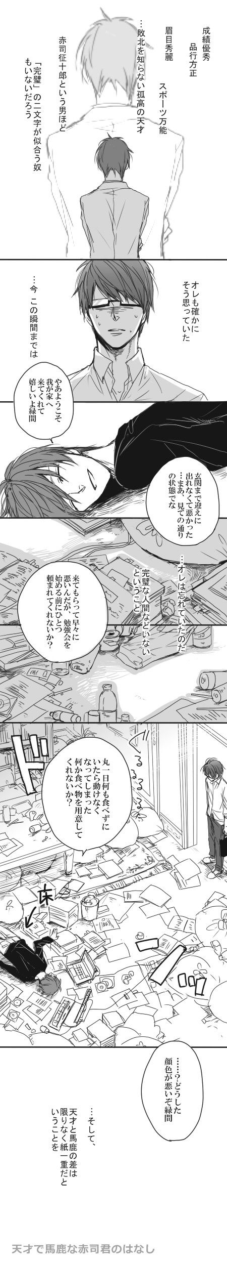 Midorima Shintarō x Akashi Seijūrō 緑間 真太郎 X 赤司征十郎 【綠赤】天才で馬鹿な赤司君のはなしその1