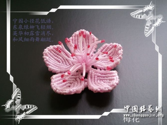 Китайский узел Слива - Учебное пособие (для маленького человека, основанного) в перспективе узла учебника и обмена области 1105242020562ceb55d8cf2703 1