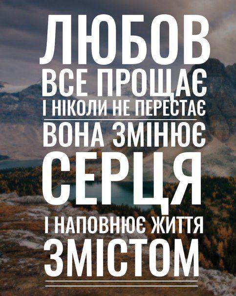 Любовь, цитаты, дизайн, афоризмы, цитаты о любви, Фотошоп, христианские цитаты, цитати українською про любов, любов, відносини, кохання, стосунки