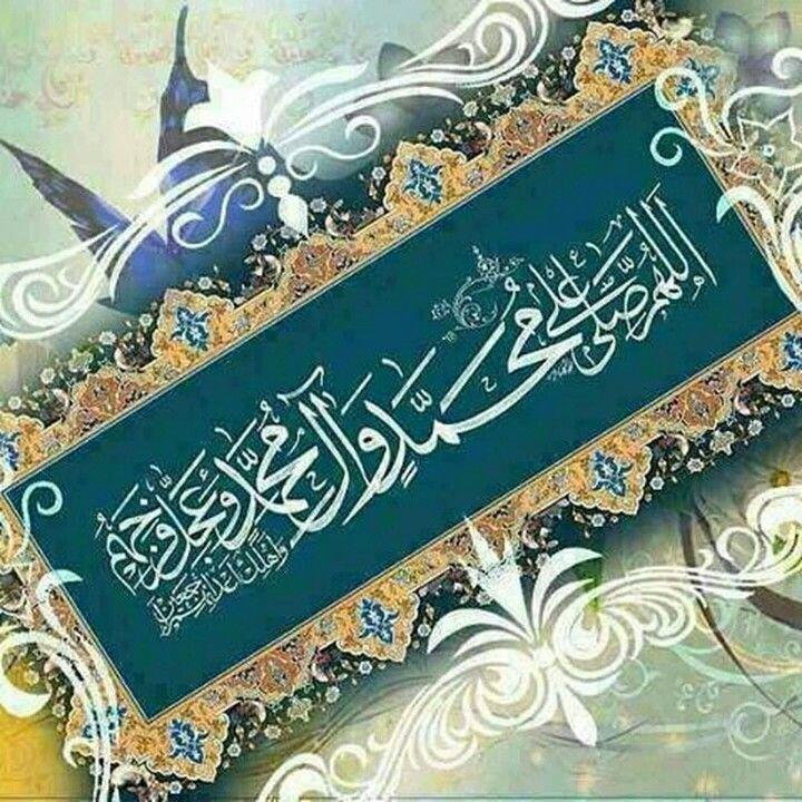 اللهم صل على محمد وال محمد وعجل فرجهم واهلك اعدائهم جميعا