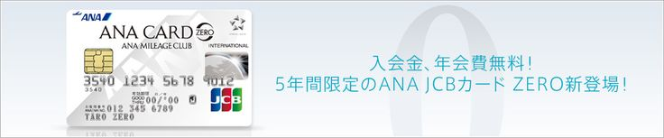 入会金、年会費無料!5年間限定のANA JCBカード ZERO新登場!