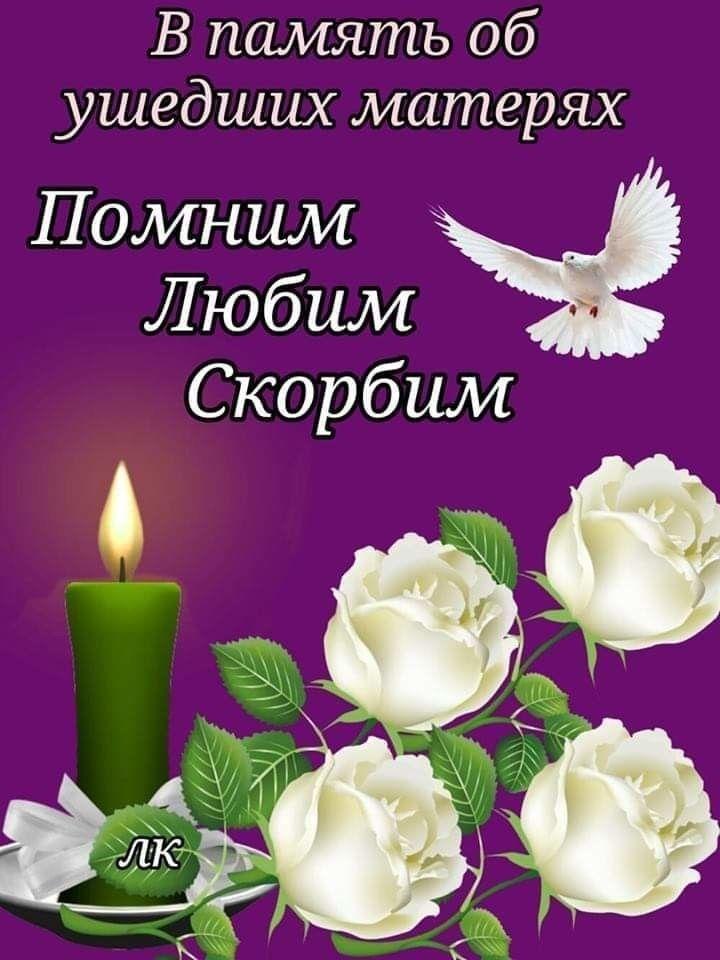 Сентября поздравление, открытка любим скорбим помним