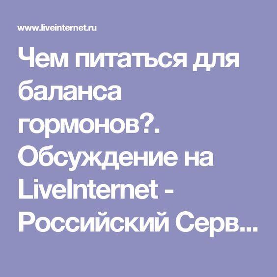 Чем питаться для баланса гормонов?. Обсуждение на LiveInternet - Российский Сервис Онлайн-Дневников
