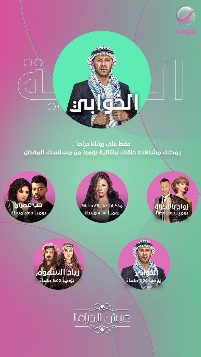جدول وخريطة مسلسلات قناة روتانا دراما بعد رمضان 2020 Movie Posters