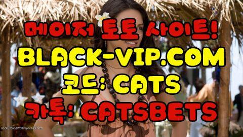 라이브토토사이트ぃ BLACK-VIP.COM 코드 : CATS 라이브스코어띵동 라이브토토사이트ぃ BLACK-VIP.COM 코드 : CATS 라이브스코어띵동 라이브토토사이트ぃ BLACK-VIP.COM 코드 : CATS 라이브스코어띵동 라이브토토사이트ぃ BLACK-VIP.COM 코드 : CATS 라이브스코어띵동 라이브토토사이트ぃ BLACK-VIP.COM 코드 : CATS 라이브스코어띵동