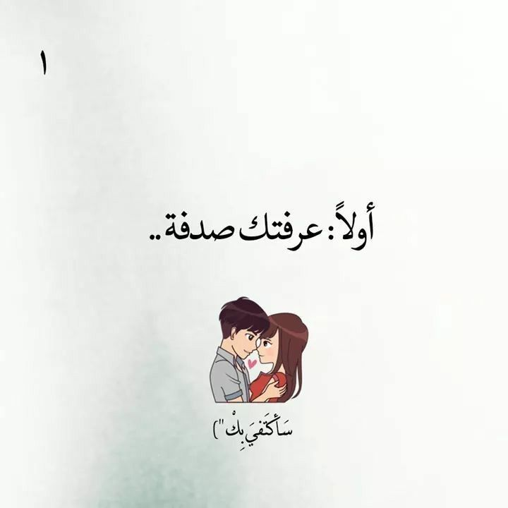 كبرياء انثى Funny Arabic Quotes Love Husband Quotes Romantic Words