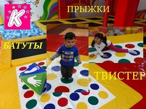 Дети на батутах / БАТУТ и игра ТВИСТЕР / детский канал / Kids Jumping / ...