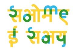 Anglais et Hindi Font ...