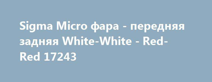 Sigma Micro фара - передняя  задняя White-White - Red-Red 17243 http://sport-stroi.ru/products/22811-sigma-micro-fara-perednyaya-zadnyaya-white-white-red-red-172  Sigma Micro фара - передняя  задняя White-White - Red-Red 17243 со скидкой 649 рублей. Подробнее о предложении на странице: http://sport-stroi.ru/products/22811-sigma-micro-fara-perednyaya-zadnyaya-white-white-red-red-172