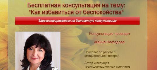 Жанна Нефёдова. Психолог, тренер.