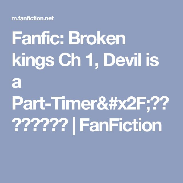 Fanfic: Broken kings Ch 1, Devil is a Part-Timer/はたらく魔王さま | FanFiction