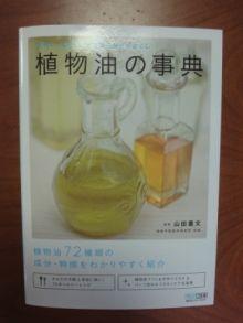 植物油の事典 http://ameblo.jp/akoa616/entry-10992119019.html