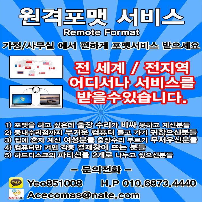 5,000원에 포맷 및 윈도우재설치 (원격포맷)