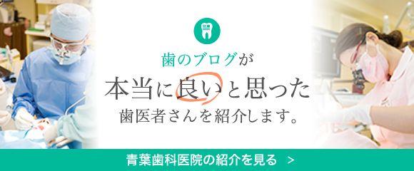 あなたの歯の問題を、東戸塚のおかざき歯科クリニックが教えます。