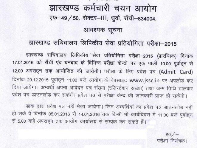 JSSC SACHIVALAY LIPIKYA SEVA ADMIT CARD 2016Jharkhand JSLSCE Call Letter Available On Official Website