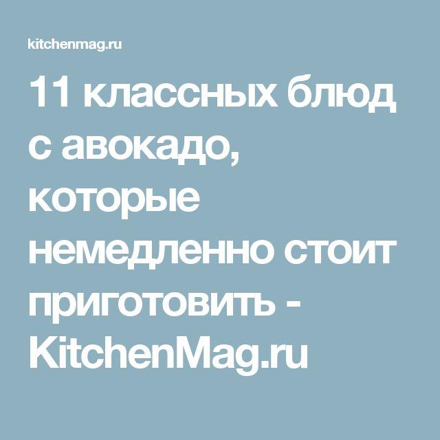 11 классных блюд с авокадо, которые немедленно стоит приготовить - KitchenMag.ru